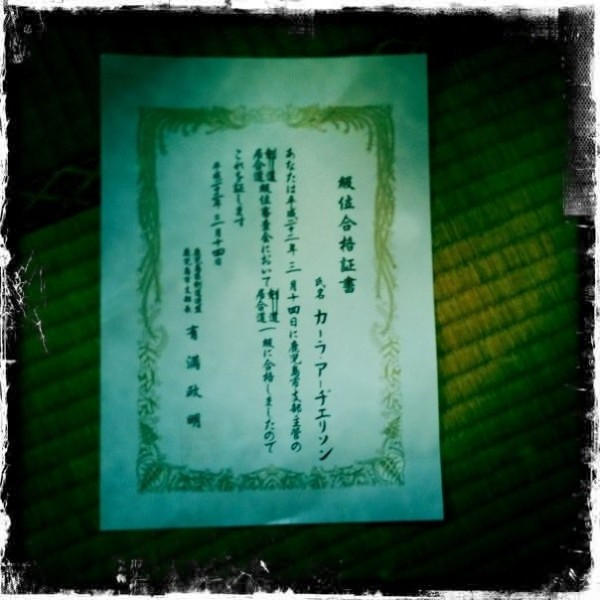 This is my shodan certificate to say that I am supposed to be okay at chopping hypothetical sword-wielders  in two